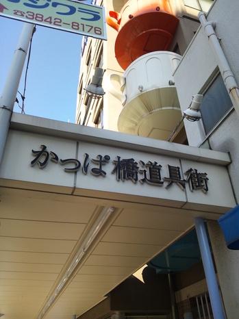 合羽橋.JPG