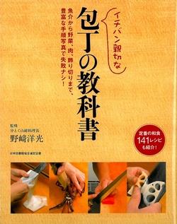 イチバン親切な包丁の教科書