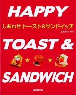 しあわせトースト&サンドイッチ