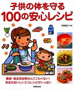 子供の体を守る100の安心レシピ 阿部絢子監修