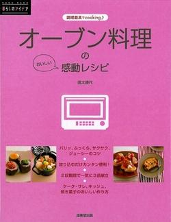 オーブン料理の感動レシピ