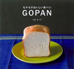 モチモチおいしい米パン GOPAN