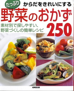 からだをきれいにする たっぷり野菜のおかず250