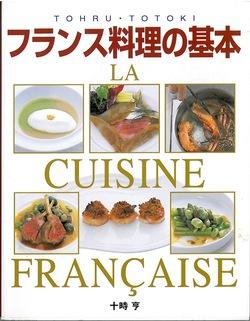 フランス料理の基本