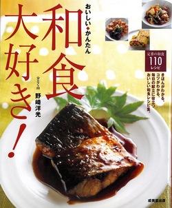 おいしい・かんたん 和食大好き!