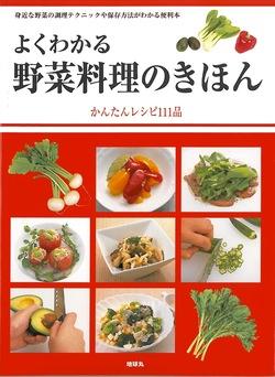 よくわかる野菜料理のきほん