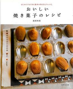 おいしい焼き菓子のレシピ