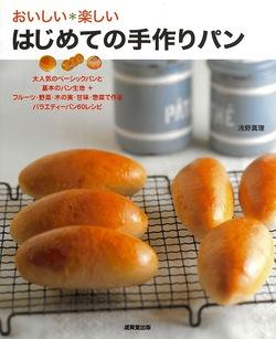 おいしい・楽しい はじめての手作りパン