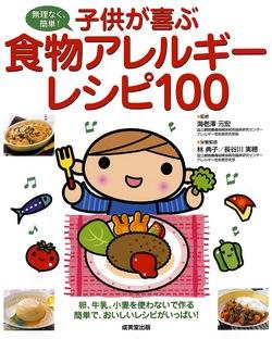子供が喜ぶ食物アレルギーレシピ100
