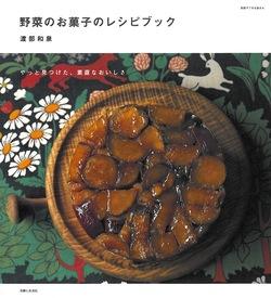 野菜のお菓子のレシピブック