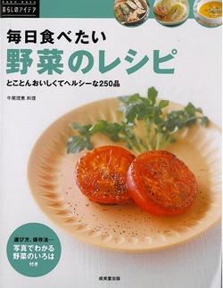 毎日食べたい野菜のレシピ
