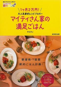 マイティさん家の満足ごはん―1ヶ月2万円の節約レシピ