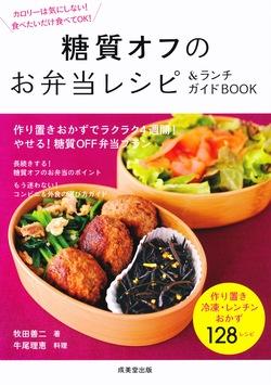 糖質オフのお弁当レシピ&ランチガイドBOOK