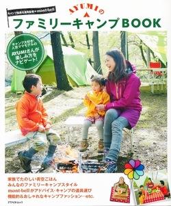 AYUMIのファミリーキャンプBOOK