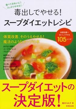 毒出しでやせる!スープダイエットレシピ