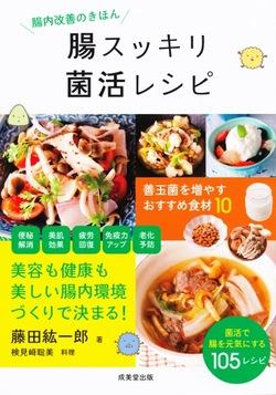 腸スッキリ菌活レシピ