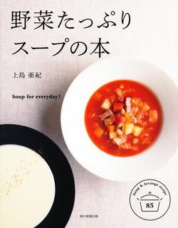 野菜たっぷり スープの本