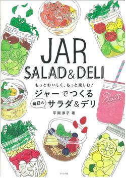 もっとおいしく、もっと楽しむ!ジャーでつくる毎日のサラダ&デリ