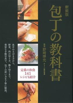 包丁の教科書  新装版