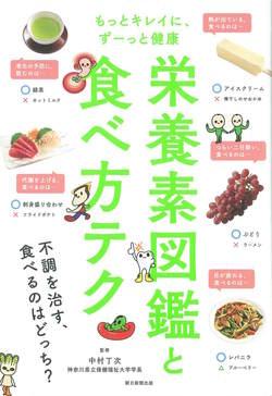 もっとキレイに、ずーっと健康         栄養素図鑑と食べ方テク