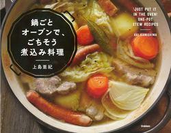 鍋ごとオーブンで、ごちそう煮込み料理