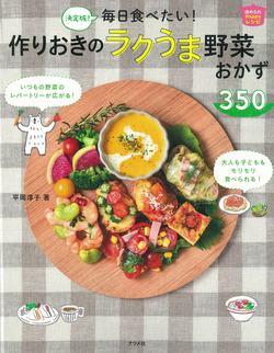 決定版! 毎日食べたい! 作りおきのラクうま野菜おかず350