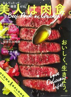 OTONA SALONE特別編集 美人は肉食。