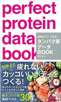 筋肉がつく! やせる! タンパク質データBOOK