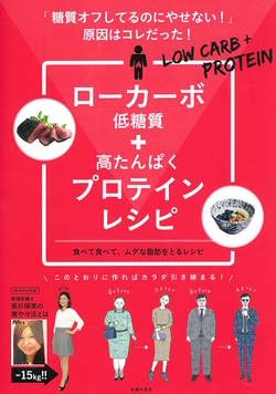 ローカーボ+プロテインレシピ「糖質オフしてるのにやせない!」原因はコレだった!