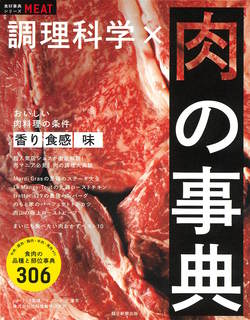 調理科学×肉の事典(食材事典シリーズ)