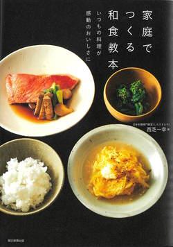 家庭でつくる和食教本