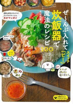 ぜ〜んぶ入れてスイッチ「ピ! 」炊飯器で魔法のレシピ100