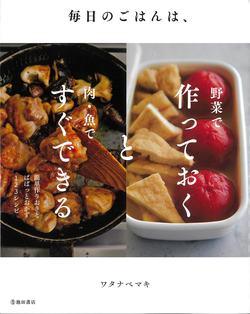 毎日のごはんは、野菜で作っておくと肉・魚ですぐできる