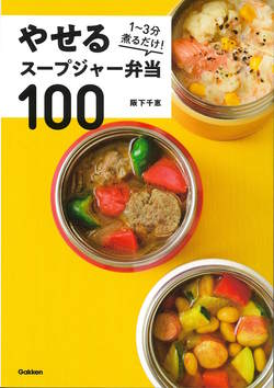 やせるスープジャー弁当100