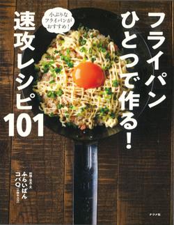 フライパンひとつで作る! 速攻レシピ101