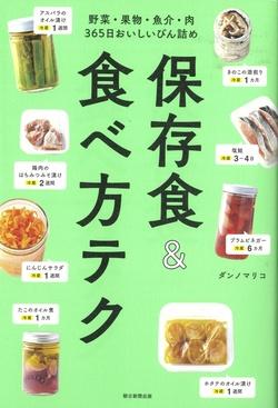 野菜・果物・魚・肉 365日おいしいびん詰め 保存食と食べ方テク