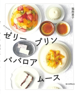 おうちデザート ゼリー・ババロア・ムース・プリン